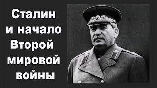 Сталин и начало Второй мировой войны