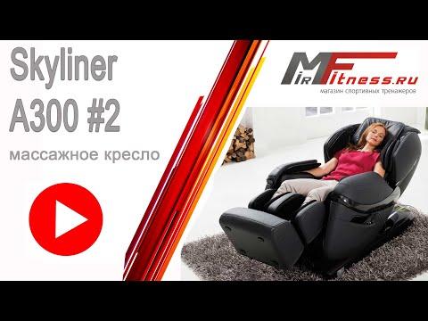Массажное кресло Casada Skyliner A300  Видеообзор 2(англ)