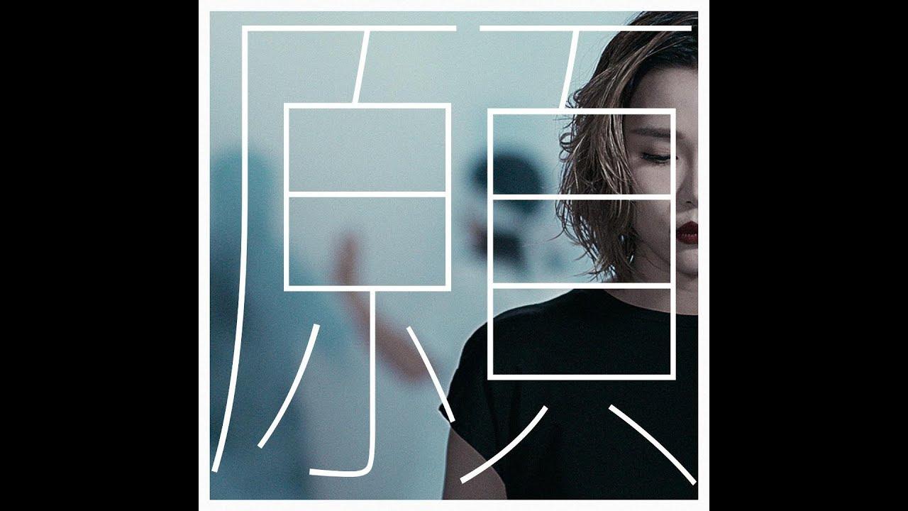 方皓玟 - 願 [Official Music Video]
