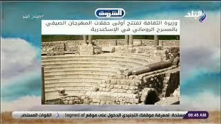 وزيرة الثقافة تفتتح أولى حفلات المهرجان الصيفي بالمسرح الروماني في الإسكندرية