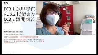 Publication Date: 2021-03-16 | Video Title: 九龍三育中學~共創成長路中三級第一課