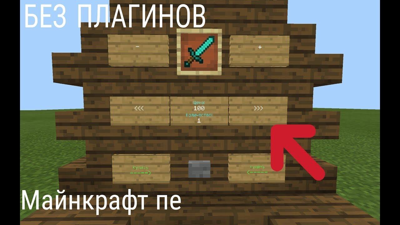 Minecraft магазин как сделать фото 918