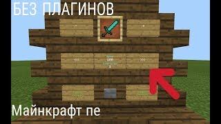 minecraft как сделать магазины