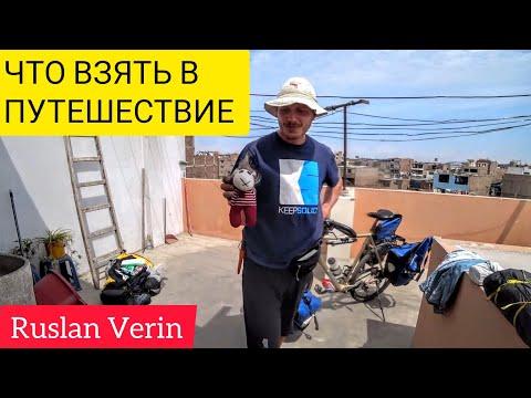 ЧТО ВЗЯТЬ В ПУТЕШЕСТВИЕ / Перу / Велопутешествие / Ruslan Verin #65