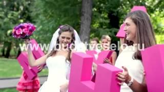 Объемные буквы на свадьбу - отличная идея для фотосессии!