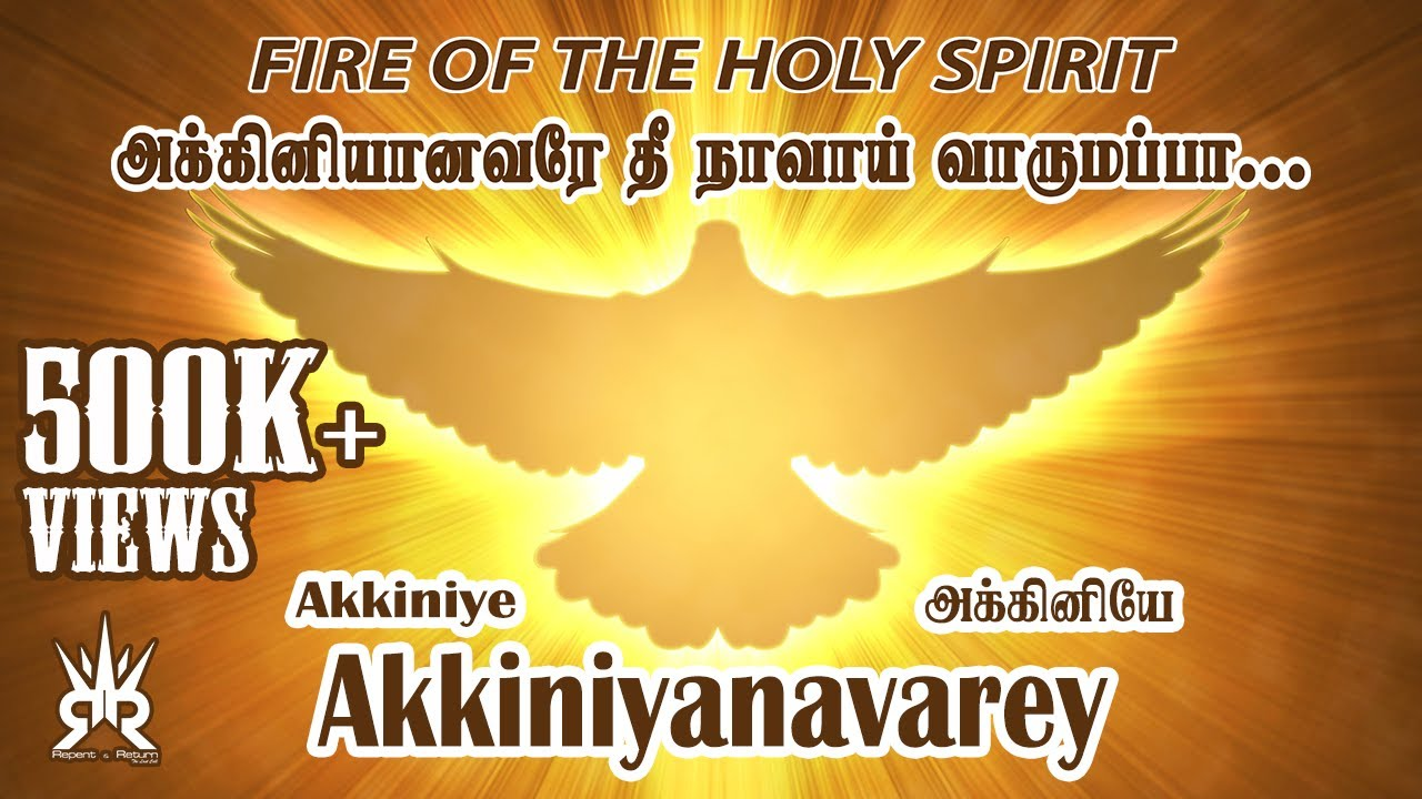 Akkiniyanavarey – அக்கினியானவரே