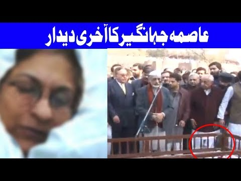 Hundreds attend Asma Jahangir's funeral prayer in Lahore | Dunya News