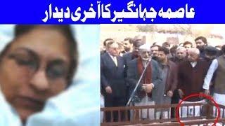 Hundreds attend Asma Jahangir's funeral prayer in Lahore | Dunya News