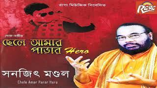 Best of Sanajit Mandal | CHELE AMAR PARAR HERO  | Bengali Folk Songs | Lokgeeti by Sanajit Mandal