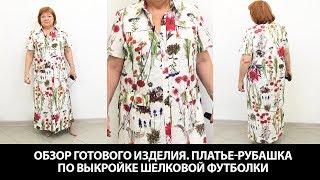 Платье рубашка по выкройке шелковой футболки. Как сшить простое платье используя рубашечный крой?