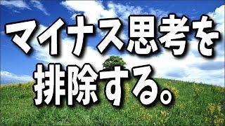 【作業用・勉強用BGM】マイナス思考を排除し、やる気の沸くリラックスピアノ曲集(1時間) thumbnail