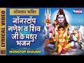 Gambar cover सोमवार भक्ति : नॉनस्टॉप गणेश व शिव जी के भजन Nonstop Ganesh Ji Ke Bhajan | Nonstop Bholanath Bhajan