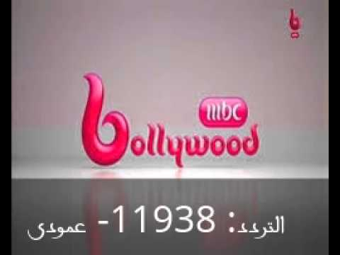 تردد قناة Mbc Bollywood الجديد Youtube
