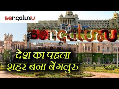 India का पहला शहर बना Bengaluru,मिली टैगलाइन और Logo की पहचान