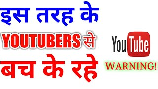 BEWARE ! OF THESE FAKE YOUTUBERS || HOW TO PROTECT YOUR CHANNEL FROM THESE FAKE YOUTUBERS HINDI ||