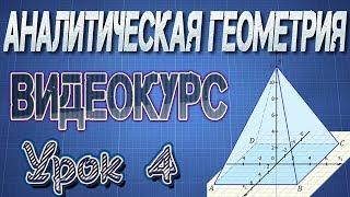4. Метод координат на плоскости. Решение задач
