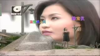 韓寶儀  溫情滿人間  【KARAOKE】Han Bao Yi『WEN QING MAN REN JIAN』原曲 悲しい訪問者  甜歌皇后1988年百萬暢銷經典國語懷舊金曲新馬歌后華語老歌精選流行好歌