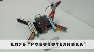 Клуб Робототехника, создание роботов, Санкт-Петербург.
