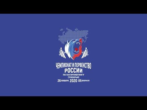ЧПРт 2020 - Ж в/к до 47, 52, 57, 63, 72, 84, +84 кг