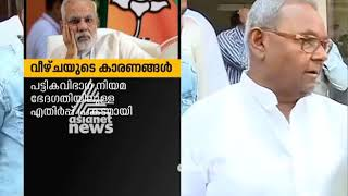 Fall of BJP in assembly elections ; GST , demonetization ,fuel price being Primary reasons