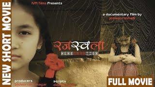 RAJASWOLA (menstruation) | Short Movie-2018 by Jeewan Rashaili | Puja Rana Magar ,Manju Shrestha