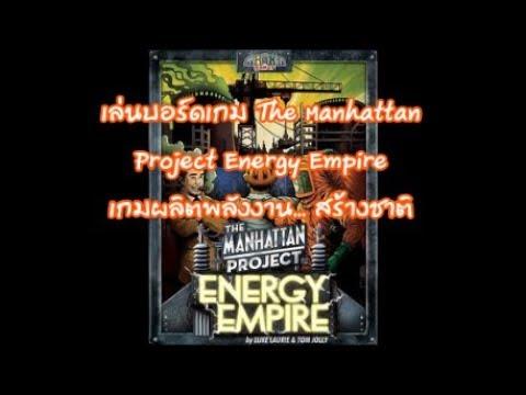 เล่นบอร์ดเกม The Manhattan Project Energy Empire เกมผลิตพลังงานสร้างชาติ