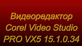 Corel Video Studio PRO X5 SP1 15 1 034+видеоуроки
