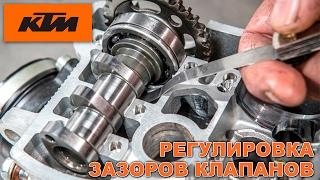 Регулировка зазоров клапанов на мотоцикле на примере KTM XCF 250   SXF 250