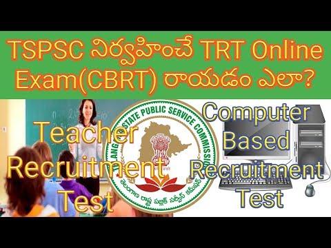 TSPSC నిర్వహించే TRT Online exam(CBRT) రాయడం ఎలా?   How to write TRT CBRT (Online Mock Exam) Demo