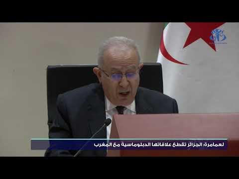 لعمامرة: الجزائر تقطع علاقاتها الدبلوماسية مع المغرب