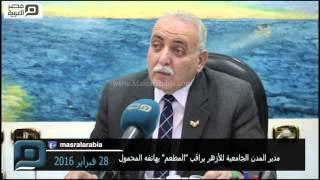 مصر العربية | مدير المدن الجامعية للأزهر يراقب