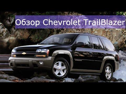 Обзор Шевроле Трейлблейзер (Chevrolet TrailBlazer). Сколько стоит содержать Шевроле Трейлблейзер?