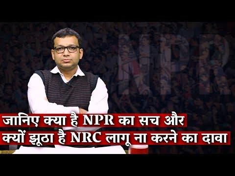 जानिए क्या है NPR का सच और क्यों झूठा है NRC लागू ना करने का दावा