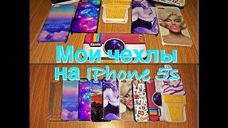 Мои чехлы для Iphone 5s(Благодарю всех, кто досмотрел это видео до конца! Мой канал на YouTube - Oksi Blond ..., 2015-05-16T20:13:35.000Z)
