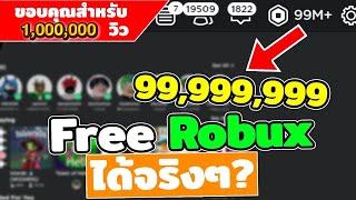 Free Robux แมพพวกนี้ เล่นแล้วได้จริงๆ ? l ROBLOX