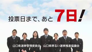 山口県知事選挙2018 カウントダウンCM 7日前