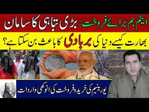 بھارت کیسے دنیاکی بربادی کاباعث بن سکتا ہے؟ | یورینیم کی خریدوفروخت کی انوکھی واردات | Imran Khan