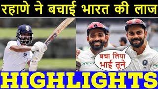 रहाणे ने बचाई भारत की लाज | Ind 203/6 Stumps Day 1 | India vs West Indies 1st Test Day 1 Highlights
