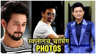 Swwapnil Joshi Best Photo Collection | स्वप्नीलचे चार्मिंग फोटोज | Mumbai Pune Mumbai3