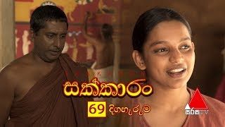 Sakkaran | සක්කාරං - Episode 69 | Sirasa TV Thumbnail