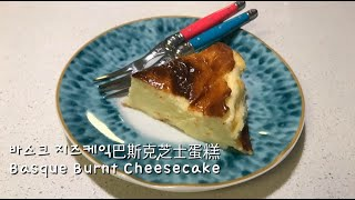 [KR/CN SUB] 바스크 치즈케이크 巴斯克芝士蛋糕 …