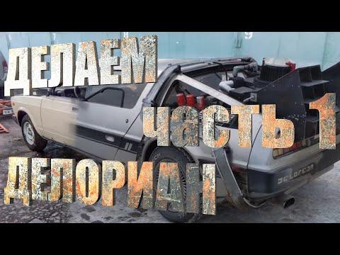 """Делаем ДеЛориан. Машина времени  из """"Назад в будущее"""" своими руками. Making DMC DeLorean. DIY"""