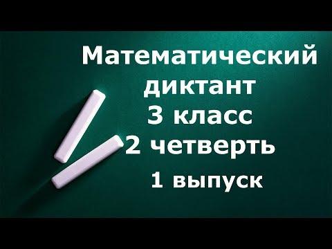 Математический диктант 3 класс 2 четверть 1 выпуск