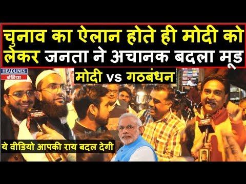 Public Opinion: Narendra Modi को लेकर जनता का सबसे ताजा मूड देखिए। Headlines India