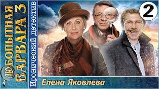 Любопытная Варвара 3 2 серия HD (2015). Иронический детектив