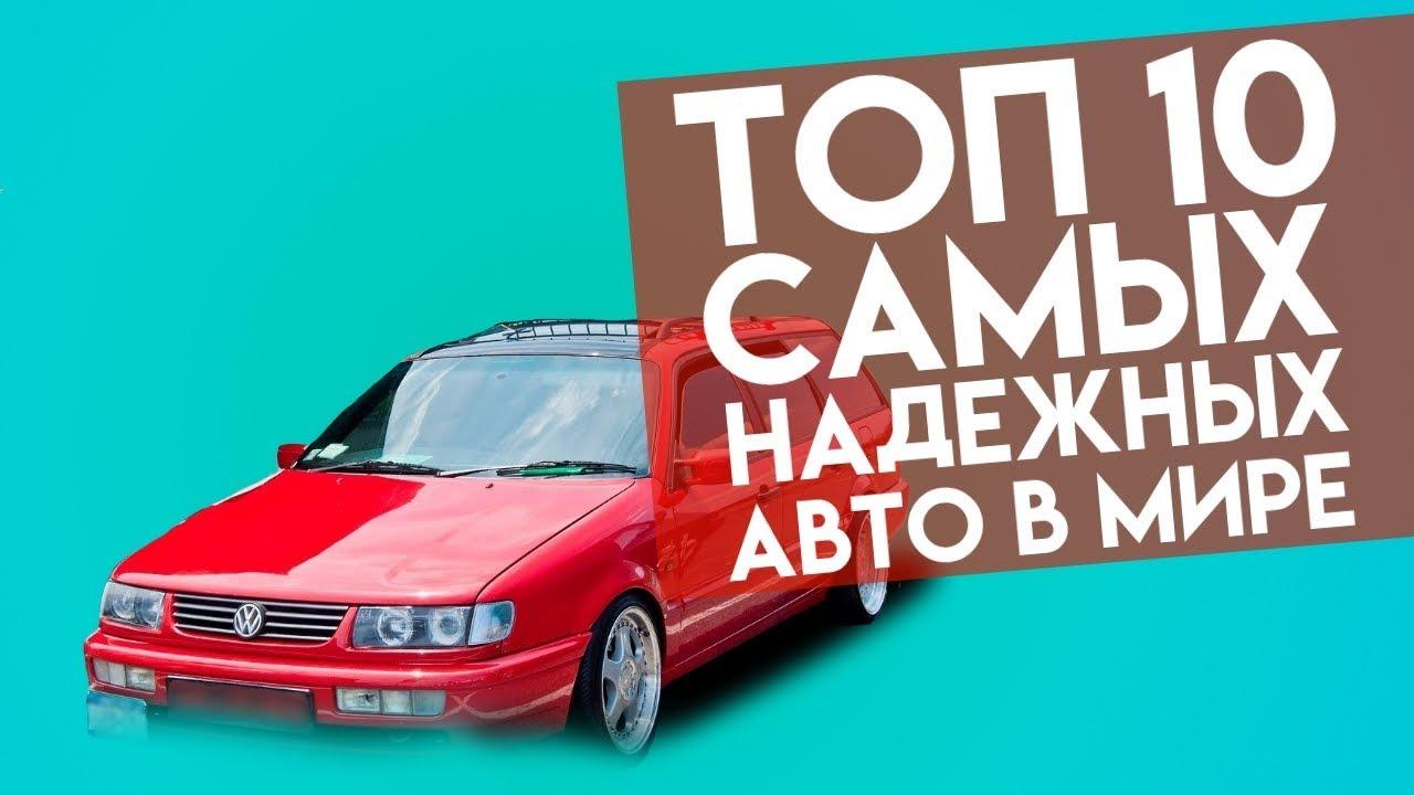 20 июл 2017. За 350 000 рублей ✓ какую машину с пробегом купить за 350 тысяч. Ли такую покупку можно будет назвать надежной и выгодной.