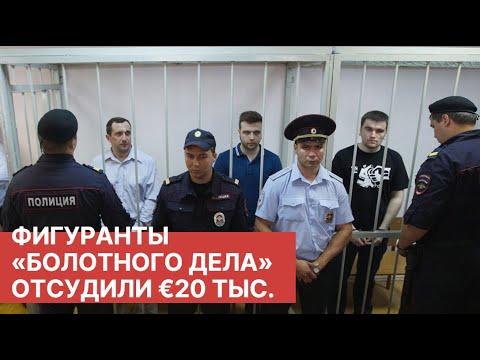 Выплаты по «Болотному делу». Россия должна выплатить 20 000 евро еще двум осужденным