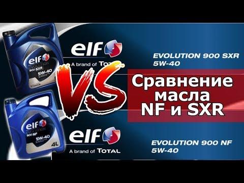 Сравнение масел ELF 5W40 NF и SXR по одобрениям и характеристикам. | #Запчастист