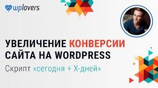 Скрипт Сегодня + X-дней для увеличения конверсии сайта на WordPress