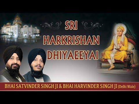 SRI HARKRISHAN DHIYAEEYAI - BHAI SATVINDER SINGH - BHAI HARVINDER SINGH || PUNJABI || FULL ALBUM ||